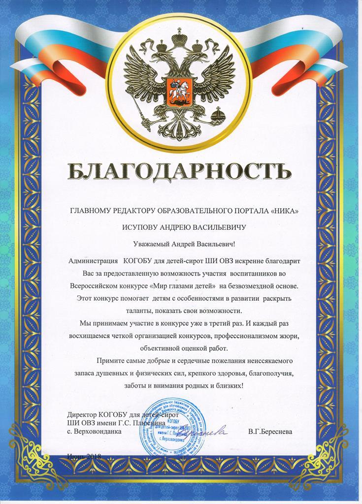 Отзыв ШИ с ОВЗ с.Верховонданка
