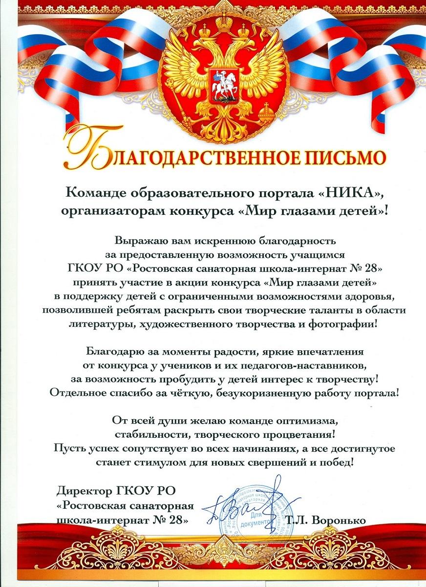 БП директора ГКОУ РО РСШИ №28_Воронько Т.Л