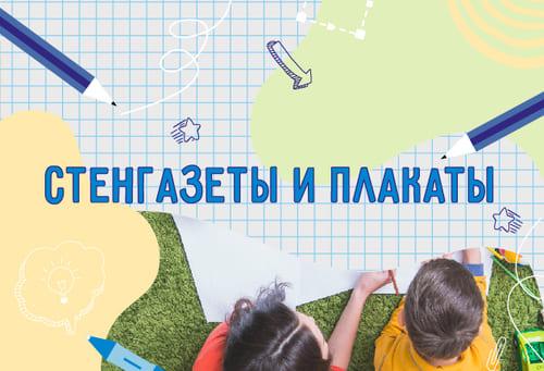 конкурс «Стенгазеты и Плакаты»