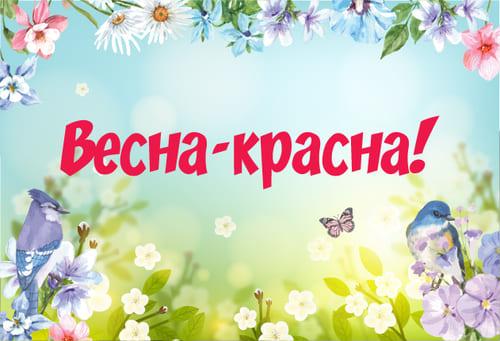 конкурс «Весна-красна!»