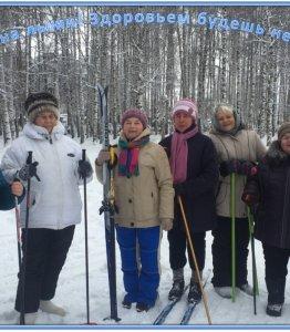 Вставай на лыжи! Здоровьем будешь не обижен!