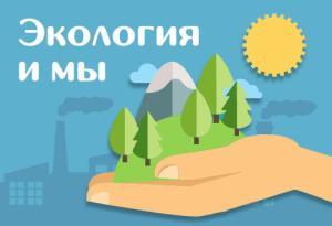 Конкурс Экология и мы