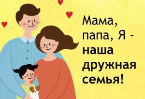 Всероссийский творческий конкурс «Мама, папа, Я - наша дружная семья!»