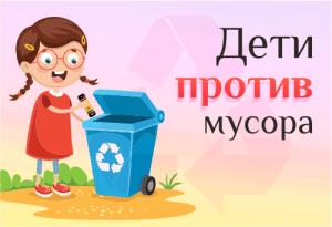 «Дети против мусора»