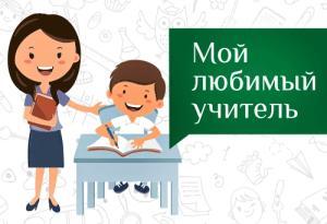 Любимый учитель