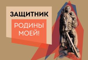Всероссийский творческий конкурс «ЗащитникРодины моей!»