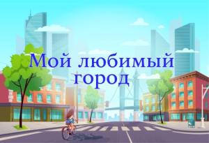 конкурс Мой любимый город