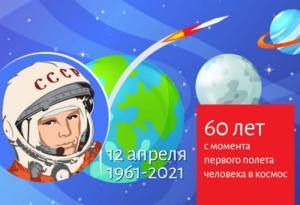 Всероссийский творческий конкурс «Космическая одиссея»