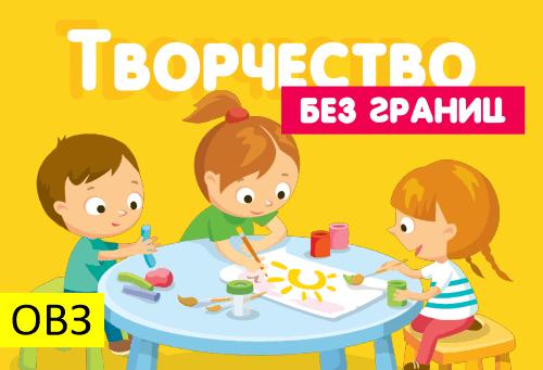 Всероссийский творческий конкурс для детей и взрослых с ограниченными возможностями «ТВОРЧЕСТВО БЕЗ ГРАНИЦ»