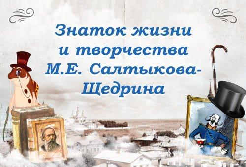 Викторина Знаток жизни и творчества М.Е.Салтыкова-Щедрина