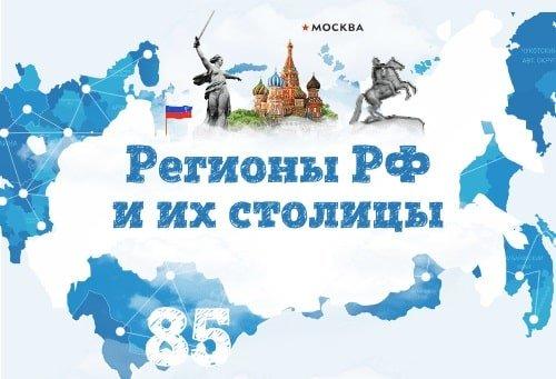 Викторина - Регионы РФ и их столицы