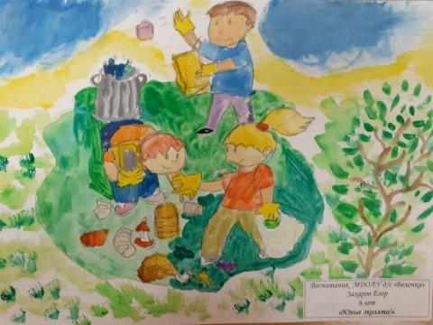 Юные эколята - Захаров Егор - конкурс «ДЕТИ ПРОТИВ МУСОРА»