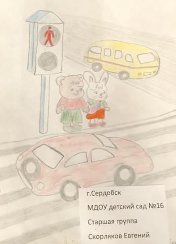 Правила дорожного движения глазами детей