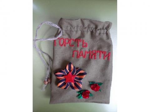 """""""Горсть Памяти"""""""