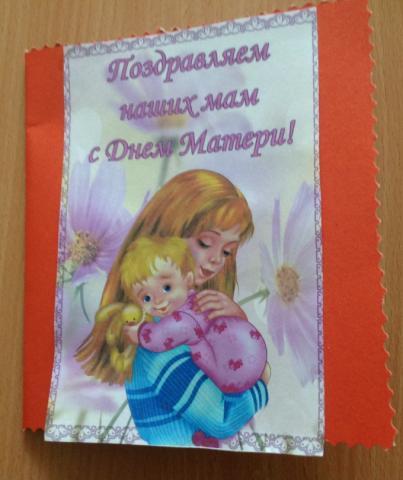 Поздравляем наших мам с Днём Матери