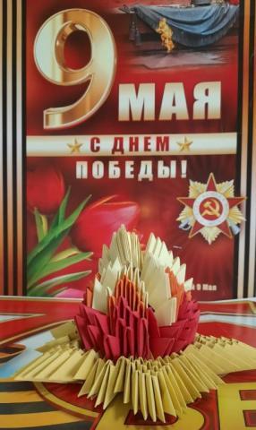 """""""Вечный огонь"""""""