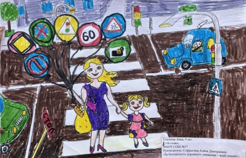 За безопасность дорожного движения - всей семьёй! - Созонова Анна Андреевна - конкурс «Правила дорожного движения глазами детей»