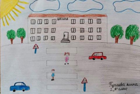 Дорога в школу должна быть безопасной - Пухаева Алина - конкурс «Правила дорожного движения глазами детей»