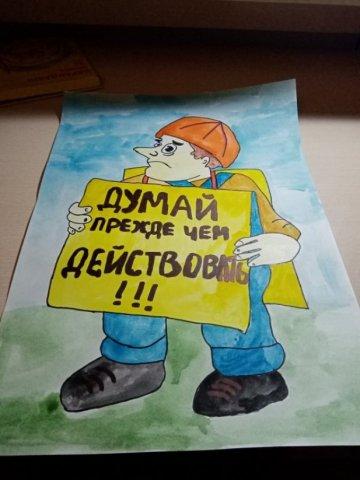 Будь осторожен  - Сердюкова Анастасия Андреевна  - конкурс «Безопасное детство»