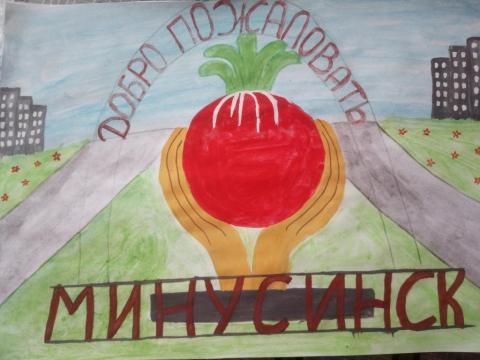 """Мой любимый город """"Минусинск"""""""