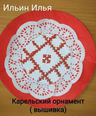 Карельский орнамент(вышивка)