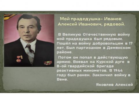 Герой Войны - мой прадедушка!