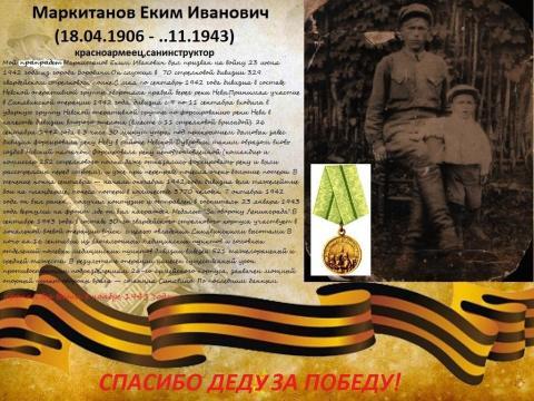 Рассказ о прадедушке, участнике Великой Отечественной войны.