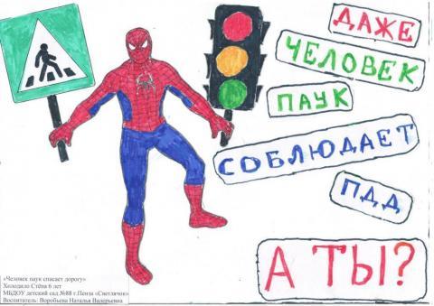 Человек паук спасает дорогу