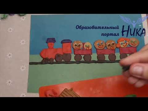 Embedded thumbnail for ВЕСЕЛЫЙ ПАРОВОЗИК
