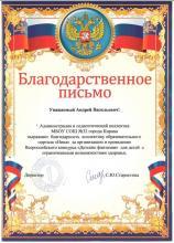 Отзыв от Средней школы №32 г.Кирова