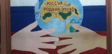 Россия -родина моя.
