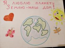 """Я люблю планету Земля-наш дом!"""
