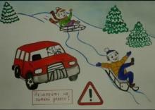 Соблюдение правил безопасности может спасти жизнь! Запомни, что нельзя делать зимой.