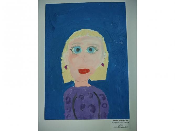 """Рисунок """"Портрет моей мамы"""" Беркоз Варвара, 6 лет"""