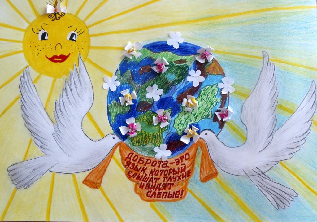 Рисунки или картинки на конкурс дети за мир