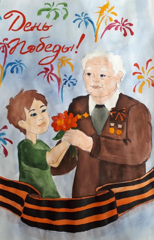 Картинки спасибо деду за победу рисунки
