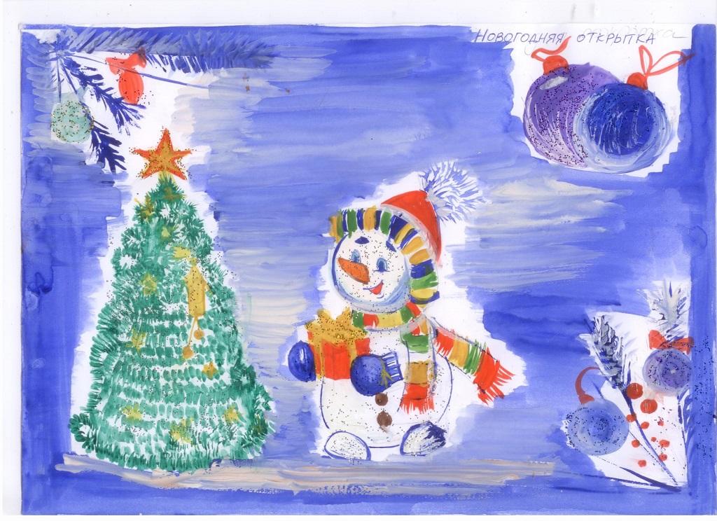 Нарисовать конкурс на новогоднюю открытку