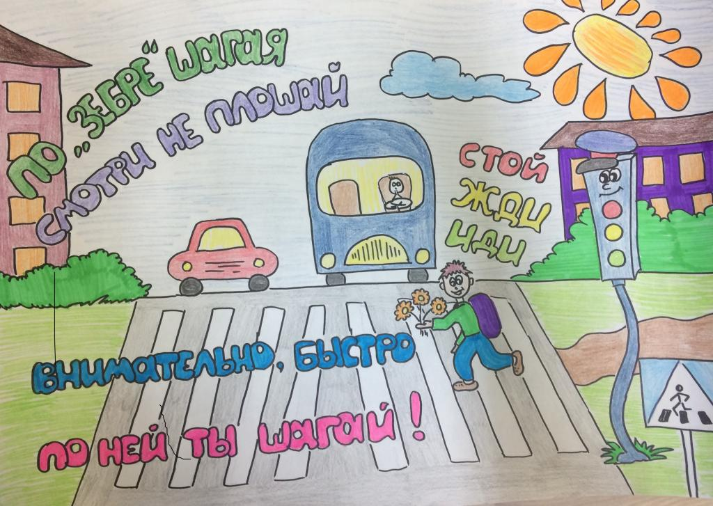 Картинки на правила дорожного движения 5 класс