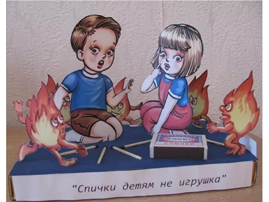 Огни детям не игрушка картинки