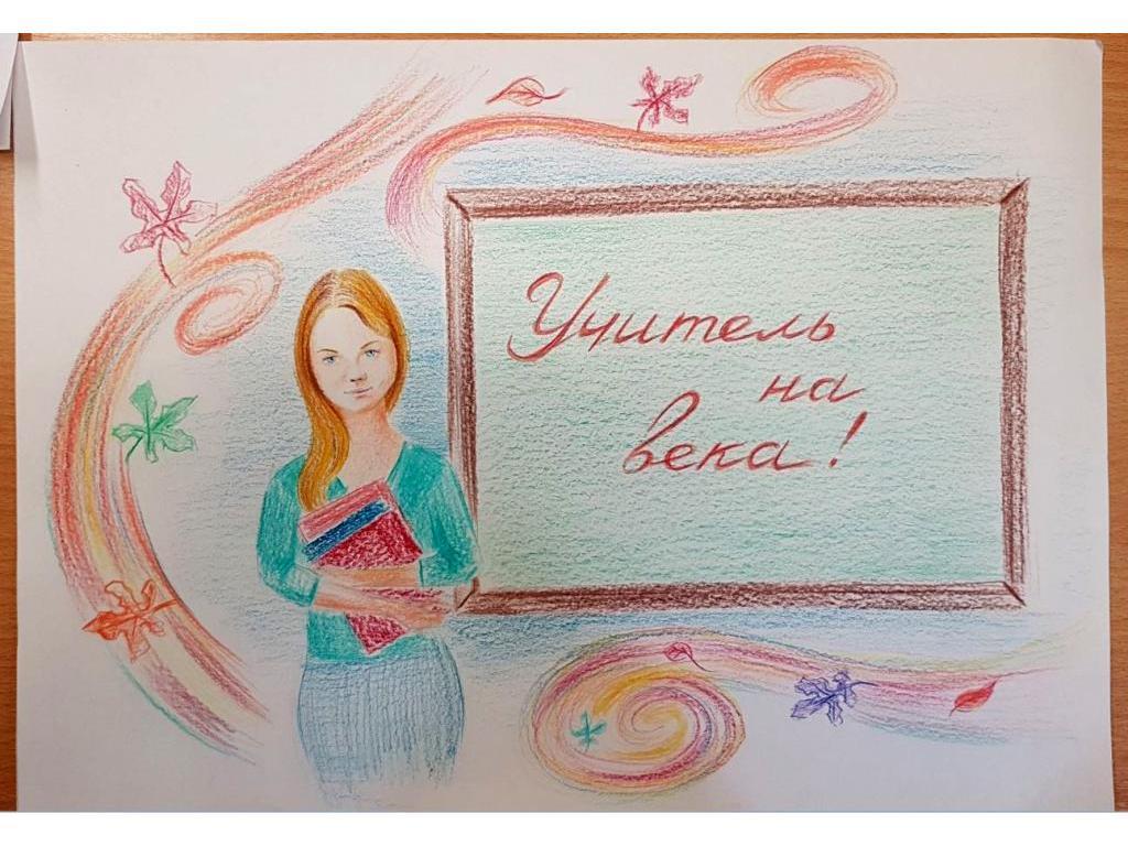 картинки мои любимые учителя них хочет